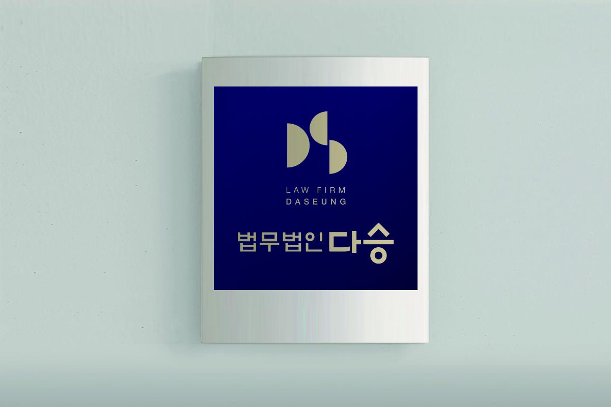 다승_office sign
